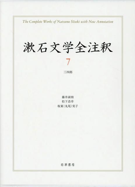 漱石注釈7.png